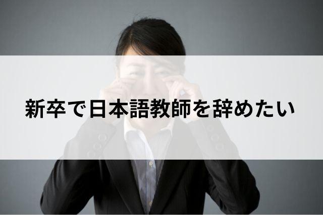 新卒で日本語教師を辞めたい
